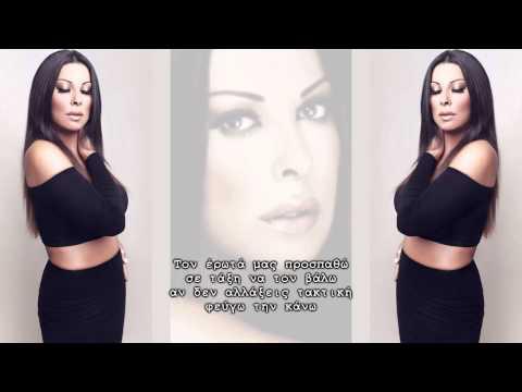 Angela Dimitriou - Den eimai ap