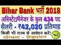 Bihar State Cooperative Bank Recruitment 2018 For 434 Assistant Manager Jobs | GyanDev Host