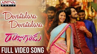 Devatalara Devatalara Full Video Song | Raju gadu