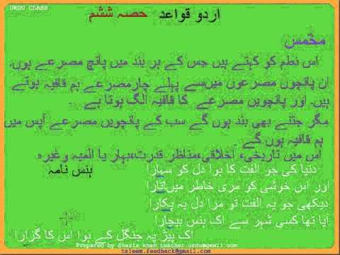 Adv. Urdu Grammar Istahalat-e-Nazm Part 1