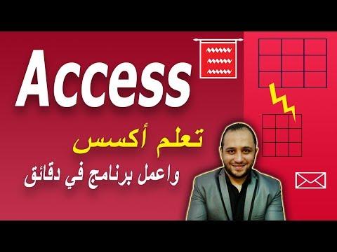 3 Access in arabic اكسس بالعربي info about ms access التعرف علي برنامج مايكروسوفت اكسس