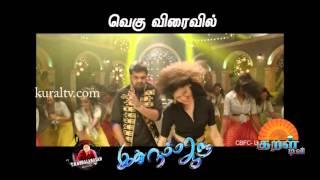 Idhu Namma Aalu Trailer 04