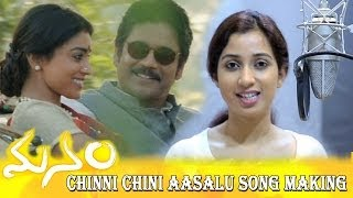 Chinni Chini Aasalu Song Making