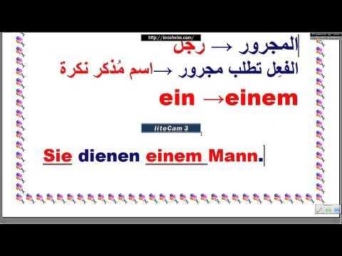 Lektion6 Teil 85 المجرور – الدرس السادس – تعليم اللغة الألمانية للأطفال