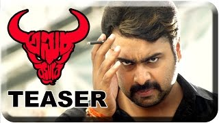 Asura  Movie Teaser