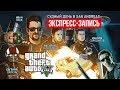 Grand Theft Auto Online. Судный день в San Andreas (экспресс-запись)
