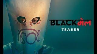Blackमेल Teaser