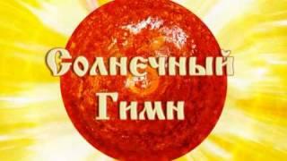Солнечный Гимн