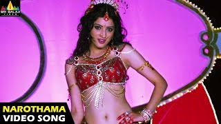 Yamudiki Mogudu Songs | Narothama Video Song