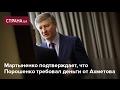 Мартыненко подтверждает, что Порошенко требовал деньги от Ахметова