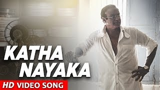Kathanayaka Video Song | NTR Biopic