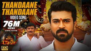 Thandaane Thandaane Full Video Song  Vinaya Vidheya Rama Video Songs  Ram Charan, Kiara Advani