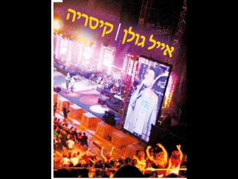 אייל גולן ברצלונה Eyal Golan