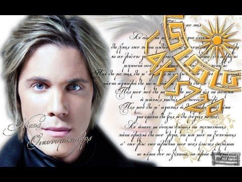 Nikos Oikonomopoulos - Pou tha me pas - New Song 2011(HD) & Greek Lyrics - by LAKIS/14.01.2012
