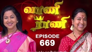 Vani Rani 05-06-2015 Suntv Serial | Watch Sun Tv Vani Rani Serial June 05, 2015