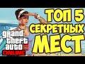 ТОП ПЯТЬ СЕКРЕТНЫХ МЕСТ В GTA 5