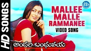 Andari Bandhuvaya Movie Video Songs - Mallee Malle Rammmanee (Female Version)