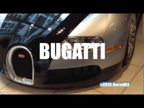I Drive a Bugatti Veyron (Full Video)