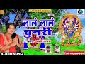 #Lale Lale Chunari - #लाले लाले चुनरी - New Devigeet