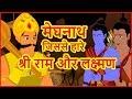 मेघनाथ - जिससे हारे श्री राम और लक्ष्मण | Ramayan Katha | Ancient Hindu Stories | Maha Warrior