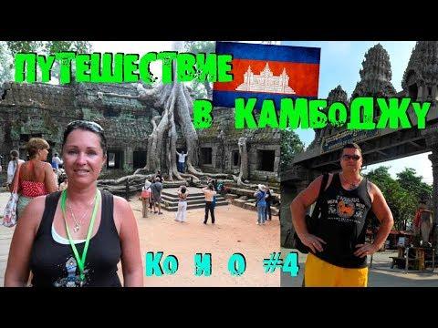 Камбоджа. Путешествие. Ко и О