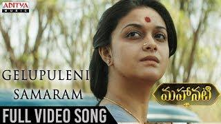 Gelupuleni Samaram Full Video Song | Mahanati