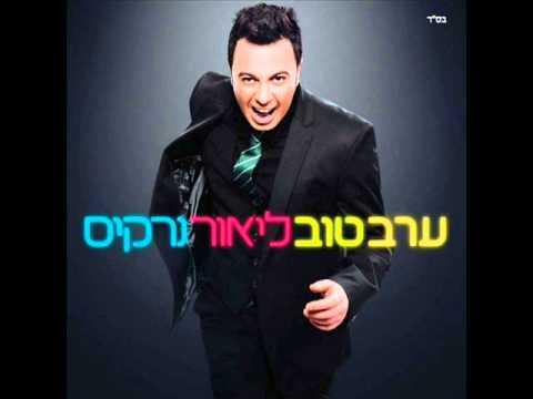 ליאור נרקיס תרקדי Lior Narkis