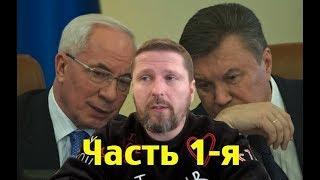 """Николай Азаров: Янукович отвечал """"Мы должны договариваться"""""""