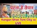 353 Prakash Parv 2020 Patna Sahib || Tent City Kangan Ghat || Takth Shri Harmandir ji Patna Sahib
