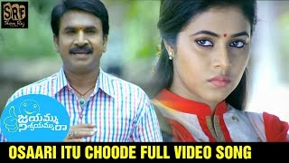 Osaari Itu Choode Full Video Song | Jayammu Nischayammu Raa