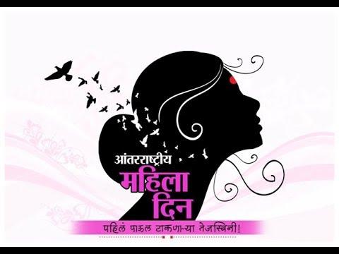 महिला दिन