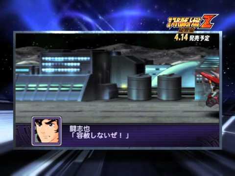 Super Robot Wars Z2: Hakai-Hen PV3
