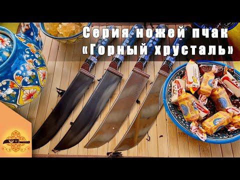 Узбекский нож пчак Горный хрусталь от усто Дониера, нержавейка