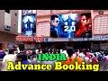 2.0 Robot India Advance Booking 22 November Start |2.0 Robot थिएटर के बाहर फैंस का भीड़ टिकट के लिए