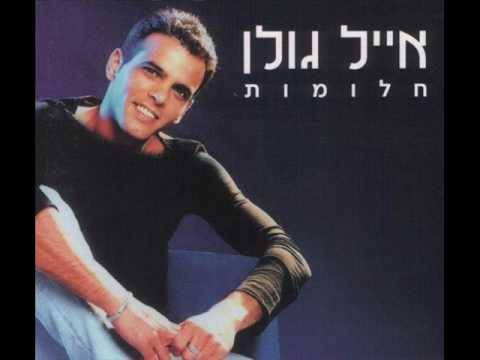 אייל גולן האהבה הישנה Eyal Golan