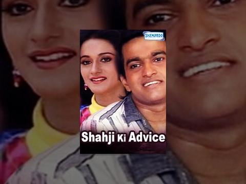 Shahji Ki Advice
