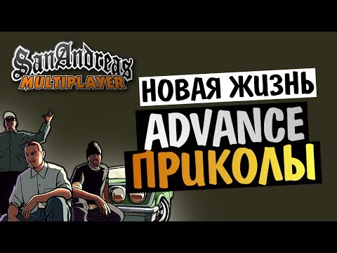 SAMP - Переход на Advance RolePlay #2