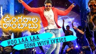 Hoo Laa Laa Song With Lyrics - Ungarala Rambabu Movie