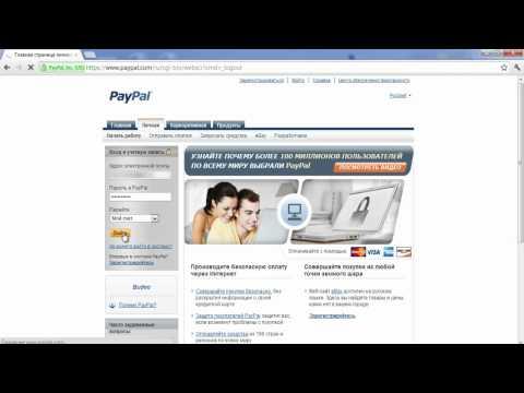 Paypal курс валют