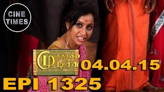 Mundhanai Mudichu 04-04-2015 Suntv Serial | Watch Sun Tv Mundhanai Mudichu Serial April 04, 2015