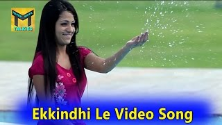 Ekkindhi Le Video Song || Ee Rojullo
