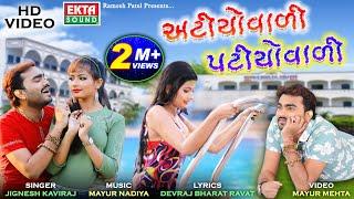 Jignesh Kaviraj  Atiyovadi Patiyovadi  HD Video  New Romantic Song  Ekta Sound
