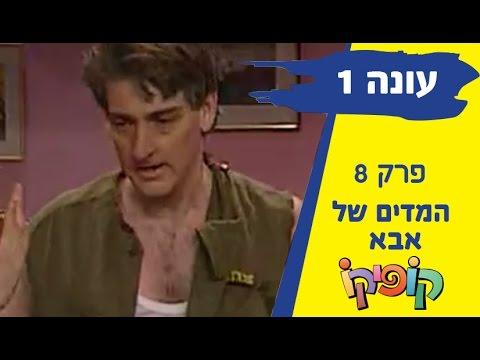 קופיקו עונה 1 פרק 8 - המדים של אבא