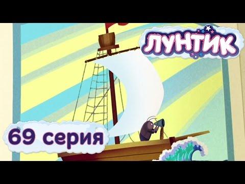 69 серия. Кораблик