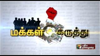Public Opinion 03-03-2015 Puthiya Thalaimuraitv Show   Watch Puthiya Thalaimurai Tv Public Opinion Show March 03, 2015