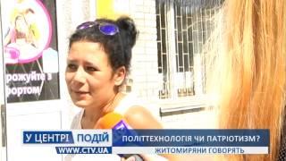 Опрос про переименование улиц в Житомире