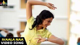 Okkadunnadu Songs | Ivaala Naa Pilupu Video