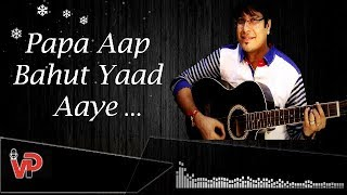 """""""Papa Aap Bahot Yaad Aayein""""  Lyrical Audio Video  Vicky D Parekh  Latest Fathers Day Song 2018"""