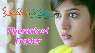 Kundanapu Bomma Theatrical Trailer