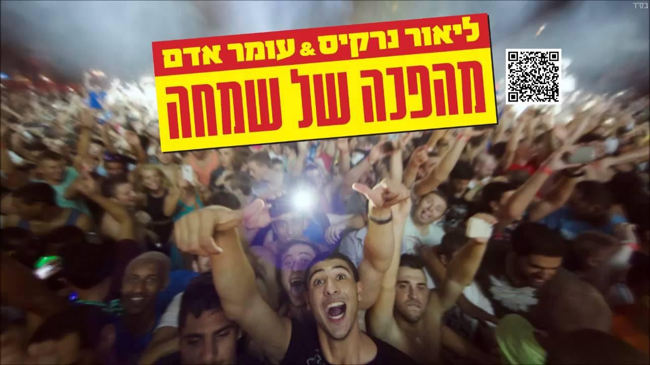 ליאור נרקיס ועומר אדם מהפכה של שמחה Lior Narkis and Omer Adam